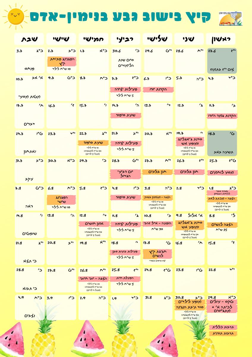 תכנית קיץ ישובי תשפ״א (7)